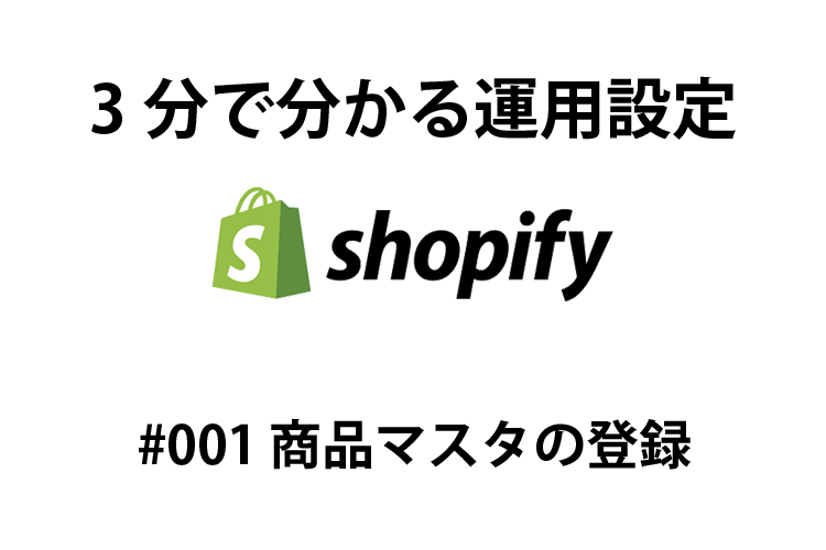 shopify 3分で分かる運用設定#001 商品マスタの登録