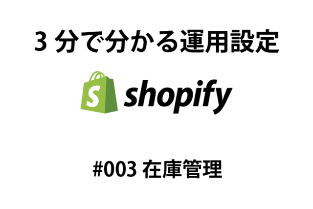 shopify 3分で分かる運用設定#003 在庫管理