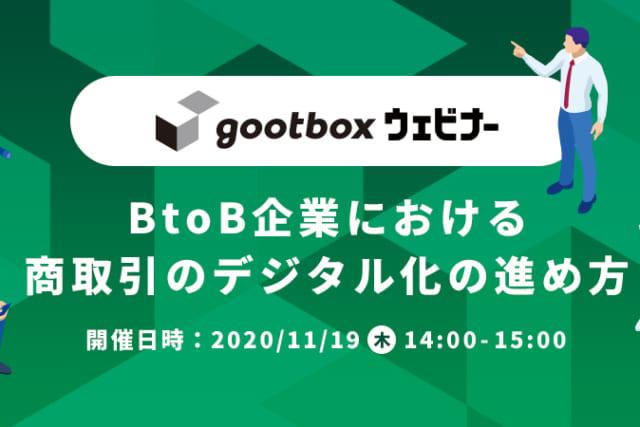 gootboxウェビナー 2020.11.19.開催